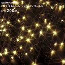 「LED イルミネーション ストレート 200球」 シャンパンゴールド 8パターン点灯 20m クリスマスイルミネーション ライ…