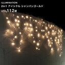 「LED イルミネーション アイシクル 112球」 シャンパンゴールド 8パターン点灯 つららライト つららイルミネーション 氷柱 カーテン クリスマス 電飾 ...