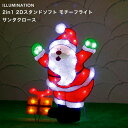 「2Dスタンドソフト モチーフライト サンタクロース」 8パターン点灯/安全・安心24V モチーフライト クリスマス キャ…