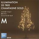 【着後レビューで選べる特典】 「イルミネーション 2Dツリー M シャンパンゴールド」 150cm/Mサイズ LED:128球 LED クリスマス クリス…