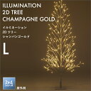 【着後レビューで選べる特典】 タカショー 「イルミネーション 2Dツリー L シャンパンゴールド」180cm/Lサイズ LED:16…
