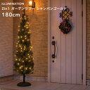 「ガーデンツリー シャンパンゴールド 180cm」 LIT-T01L クリスマスツリー+LEDイルミネーションセット 100球 8パターン点灯/安全・安心24V...