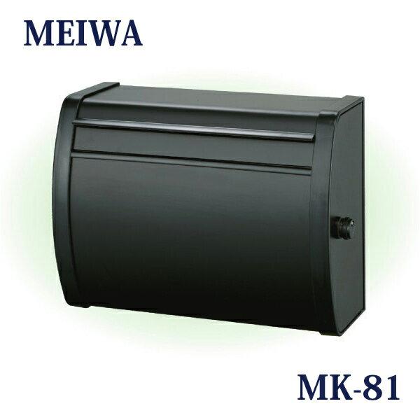 メイワ/MEIWA 郵便受け 「スチールポスト MK-81」 ダイヤル錠付き 右開き扉 ブラック B4サイズ対応可 郵便ポスト/メールボックス/大型ポスト