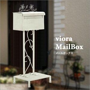 郵便受け ポスト 「viora メールボックス」 ホワイト ブラウン 郵便ポスト スタンドポスト 郵便箱 玄関 ファニチャーA4サイズ対応可 アンティーク調 レトロ