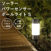 タカショーソーラーライト「ソーラーパワーセンサーポールライトS」人感センサー搭載LED色:電球色屋外用/防雨製/照度センサーガーデンライト/庭の照明ニッケル水素充電池