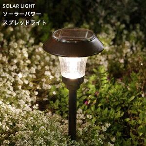 タカショーソーラーライト「ソーラーパワースプレッドライト」LED色:電球色パワーLED屋外/防雨製/照度センサーガーデンライト/庭の照明ニッケル水素充電池