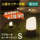 ガーデンセンサーライト アプローチセンサーライト センサー