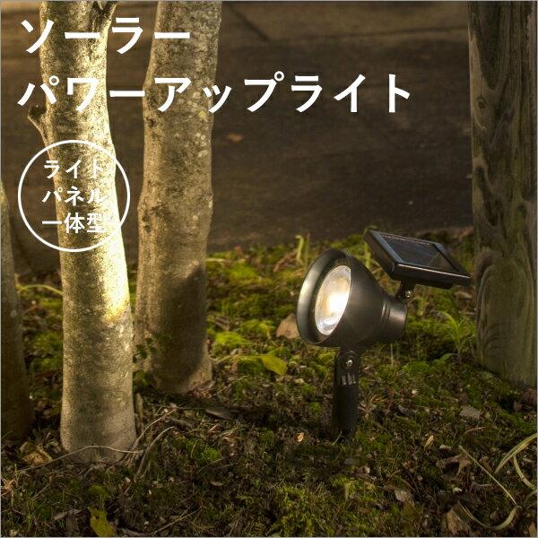 タカショー ソーラーライト 「ソーラー パワーアップライト」 LGS-79 LED色:電球色 屋外/防雨製/照度センサー ガーデンライト/庭の照明 ニッケル水素充電池 【16時まで即日発送】【あす楽対応】