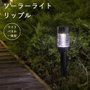 タカショー「ソーラー ライト リップル」LGS-91 ソーラーライト LED 屋外 照度センサー ガーデンライト ニッケル水素充電池 お庭 玄関 ポーチ エントランス エコ 省エネ 防犯 波模様
