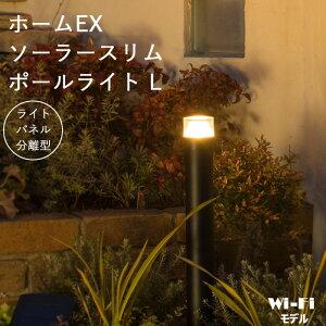 【着後レビューで選べる特典】タカショー「ホームEX ソーラー スリムポールライト L Wi-Fiモデル」LSW-EX05L ソーラーライト LED 電球色 屋外 照度センサー 自動点灯 自動消灯 ガーデンライト 新