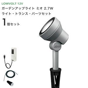 ガーデンライトセット『ガーデンアップライトミオ2.7W1本セット』LED(白色/電球色)≪DCトランス・コード付き≫庭照明LED防雨屋外省エネローボルトライト(12V)