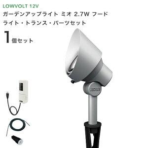 ガーデンライトセット『ガーデンアップライトミオ2.7Wフード1本セット』LED(白色/電球色)≪DCトランス・コード付き≫庭照明LED防雨屋外省エネローボルトライト(12V)