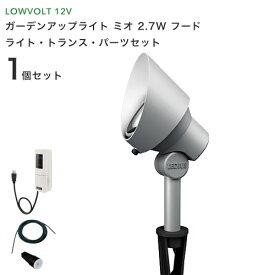 ガーデンライトセット 『ガーデンアップライト ミオ 2.7W フード 1本セット』 LED(白色/電球色) ≪DCトランス・コード付き≫ 庭 照明 LED 防雨 屋外 省エネ ローボルトライト(12V)