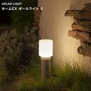 タカショー ソーラーライト 「ホームEX ポールライト S ソーラー」 (LGS-EX01S) LED:電球色 明るいハイパワータイプ 屋外 防雨製 照度センサ...