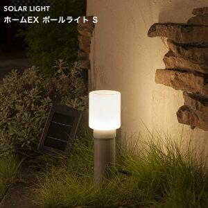 【着後レビューで選べる特典】タカショー「ホームEX ポールライト S ソーラー」ソーラーライト LGS-EX01S LED 電球色 明るいハイパワータイプ 屋外 防雨製 照度センサー 自動消灯 ガーデンライ