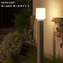 【着後レビューで選べる特典】タカショー「ホームEX ポールライト L ソーラー」ソーラーライト LGS-EX02S LED 電球色 明るいハイパワータイプ 屋外 防雨製 照度センサー 自動消灯 ガーデ