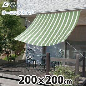 日よけ シェード 「クールシェード プライム オーニングタイプ」 <200×200cm> グリーンベージュ(グリーンストライプ) タカショー シェードオーニング 2×2m 日除け 目隠し 遮光 UVカット サンシェード オーニング スクリーン 窓 庭 玄関
