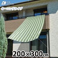 日よけシェード「クールシェードプライムオーニングタイプ」<200×300cm>グリーンベージュ(グリーンストライプ)タカショーシェードオーニング2×3m日除け目隠し遮光UVカットサンシェードオーニングスクリーン窓庭玄関