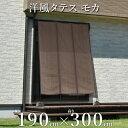 洋風たてす 日よけ シェード タカショー 「洋風タテス モカ」 <190×300cm> よしず/たてすだれ 高さ10尺タイプ/3m/300cm 日除け 目隠し ...