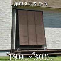 日よけシェード洋風タテスモカ190×300cmGST-T300Mよしず/たてすだれ