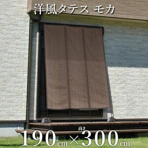 洋風たてす 日よけ シェード タカショー 「洋風タテス モカ」 <190×300cm> よしず/たてすだれ 高さ10尺タイプ/3m/300cm 日除け 目隠し 遮光 紫外線カット サンシェード オーニング スクリーン