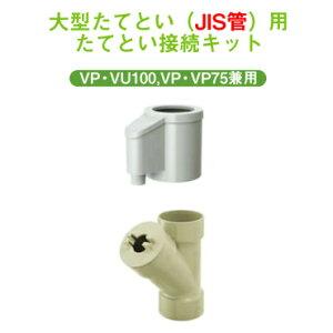 レインセラー・雨ためま専科用 大型たてとい(JIS管)用接続キット 「取り出します」+「戻します」セット [VP・VU75or100]