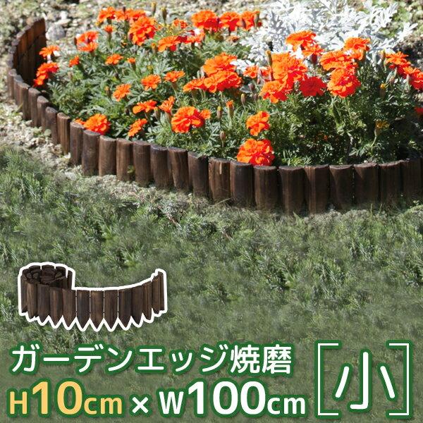 タカショー 花壇フェンス 連杭 エッジ ガーデニング 花壇 フェンス 柵 庭 仕切り ウッドフェンス 木製フェンス「ガーデンエッジ焼磨(小) 10×100cm」[(約)幅1000mm×奥行13.5mm×高さ100mm]【花壇に合わせて形を変えられます♪】