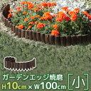 タカショー 花壇フェンス 連杭 エッジ ガーデニング 花壇 フェンス 柵 庭 仕切り ウッドフェンス 木製フェ…