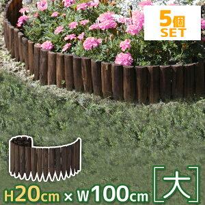 タカショー花壇フェンス・連杭・エッジ「ガーデンエッジ焼磨(大)20×100cm」【5枚セット】[幅1000mm×奥行13.5mm×高さ200mm]【木製フェンス】【ガーデンフェンス】【ミニフェンス】お花や家庭菜園に♪