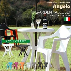 ガーデンファニチャーAngelo(アンジェロ)「ガーデン3点セット」<ガーデンテーブルx1,ガーデンチェアx2>カラフルラウンド円形スクエア四角ガーデンテーブル庭エクステリアガーデン