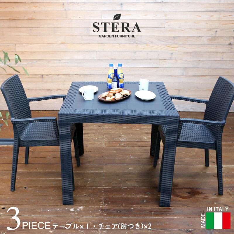 【着後レビューで選べる特典】 イタリア製 STERA「ステラガーデン3点セット 80×80cm」ガーデンファニチャー <肘付きチェア×2、テーブル×1> ブラック グレー ラタン調 家具 机 テーブル チェア ファニチャー 庭 エクステリア ガーデン カフェ風 テラス ベランダ