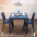 【着後レビューで選べる特典】 イタリア製 STERA「ステラガーデン3点セット 80×80cm」ガーデンファニチャー <肘なしチェア×2、テーブル×1> ブラック グレー ラタン調 家具 机 テーブル
