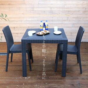 ガーデンファニチャーSTERA「ステラガーデン3点セット80×80cm」<肘なしチェア×2、テーブル×1>≪ブラックグレー≫ガーデンテーブルガーデン家具机テーブルチェアファニチャー庭エクステリアガーデン【送料無料】