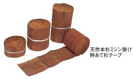 タカショー緑化樹用テープ 「天然本杉ミシン掛け幹あて杉テープ 24巻」10cm×5m