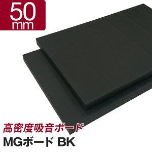 吸音ボード MGボード ブラック 50mm 1箱/8枚入[50×605×910mm] 厚手GC貼り(厚手ガラスクロス貼り) 高密度 ロックウール!DIYの防音に最適! 遮音補強 楽器練習 防音室 プライベートスタジ