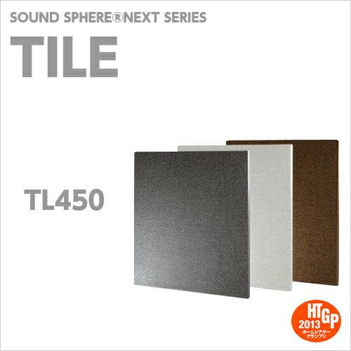 【着後レビューで今治タオル他】 SOUND SPHERE サウンドスフィアNEXT TILE タイル TL450(2枚入り) [450mm×450mm×20mm ] 2013ホームシアターグランプリ受賞! 防音 吸音 防音パネル おしゃれ