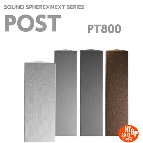 【着後レビューで今治タオル他】 SOUND SPHERE サウンドスフィアNEXT POST ポスト PT800(2本入り) [800mm×180mm(正面幅) 三角柱 ] 2013ホームシアターグランプリ受賞! 防音 吸音 防音パネル