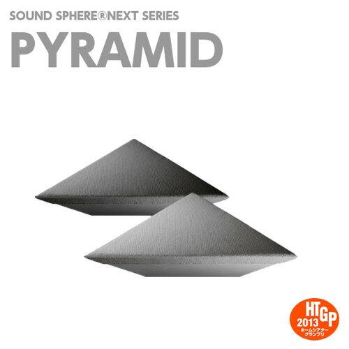 【着後レビューで今治タオル他】 SOUND SPHERE サウンドスフィアNEXT PYRAMID ピラミッド PM400(2個入り) 2013ホームシアターグランプリ受賞!
