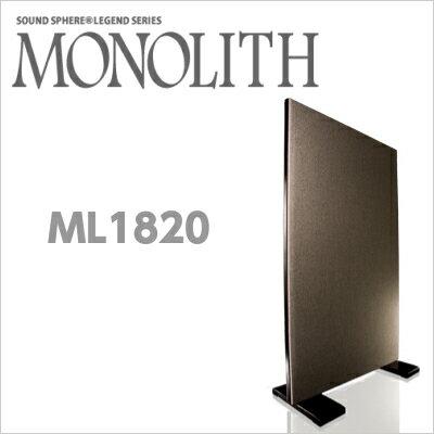 【着後レビューで今治タオル他】 SOUND SPHERE サウンドスフィアLEGEND MONOLITH モノリス ML1820 (1台入り) [高さ1820mm×幅900mm×厚さ50mm ] 2009ビジュアルグランプリ受賞!