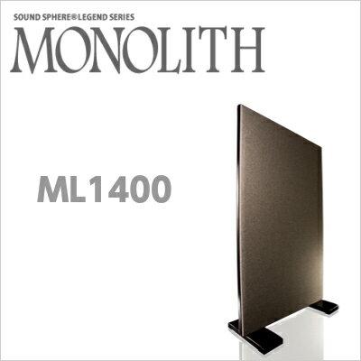 【着後レビューで今治タオル他】 SOUND SPHERE サウンドスフィアLEGEND MONOLITH モノリス ML1400 (1台入り) [高さ1400mm×幅600mm×厚さ50mm ]  2009ビジュアルグランプリ受賞!