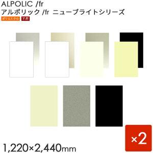 LPOLIC/frアルポリックNEWBrightシリーズ「303/fr」板厚3mm[12202440mm]2枚入り【内装用】【アルミ樹脂複合板】【三菱樹脂製】送料無料!