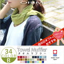 【2枚購入+着後レビューで選べる特典】 ORIM オリム [Towel Muffler タオルマフラー] 全34色 [B] 今治タオル マフラータオル ストール …