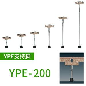 万協フロアー製「YPE-200」置き床用支持脚(乾式遮音二重床)80本以上で送料無料!