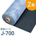 防音シート J-700(J700) 2本セット 日東紡マテリアル DIYの防音工事に最適!吸音ボードの下貼りに! 楽器練習 ホー…