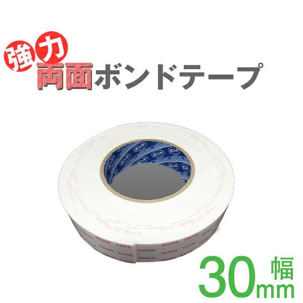 強力両面ボンドテープ<30mm幅×10M>安心のコニシ製♪【送料無料】【あす楽対応】