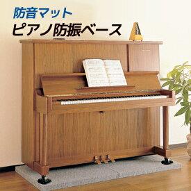防音マット 「ピアノ防振ベース」 1枚入り ピアノ オルガン ドラム スピーカー ウーファー 楽器練習 騒音対策 苦情 スタジオ DIY 防音 楽器対策 音