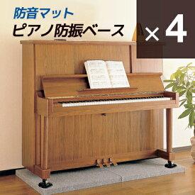 防音マット 「ピアノ防振ベース」 4枚セット ピアノ オルガン ドラム スピーカー ウーファー 楽器練習 騒音対策 苦情 スタジオ DIY 防音 楽器対策 音