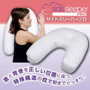 快眠まくら サイドスリーパープロ 横向き寝枕、ピロー