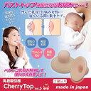 乳首吸引器 チェリートップ3 【2個入り】厚み2mm(プラセンタ配合・抗菌加工)