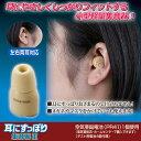 耳にすっぽり集音器3 AKA-110 旭電機化成